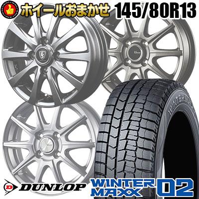 145/80R13 75Q DUNLOP ダンロップ WINTER MAXX 02 WM02 ウインターマックス 02 おまかせスタッドレスタイヤホイール4本セット