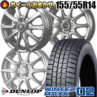 155/55R14 155/55R14 DUNLOP ダンロップ WINTER MAXX 02 WM02 ウインターマックス 02 69Q ホイールおまかせ スタッドレスタイヤホイール4本セット