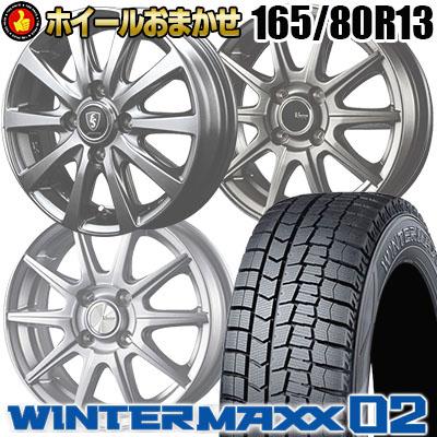 165/80R13 165/80R13 DUNLOP ダンロップ WINTER MAXX 02 WM02 ウインターマックス 02 83Q ホイールおまかせ スタッドレスタイヤホイール4本セット