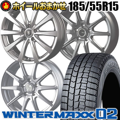 ウインターマックス 02 02 ホイールおまかせ MAXX 82Q DUNLOP 185/55R15 ダンロップ WM02 WINTER 185/55R15 スタッドレスタイヤホイール4本セット【取付対象】