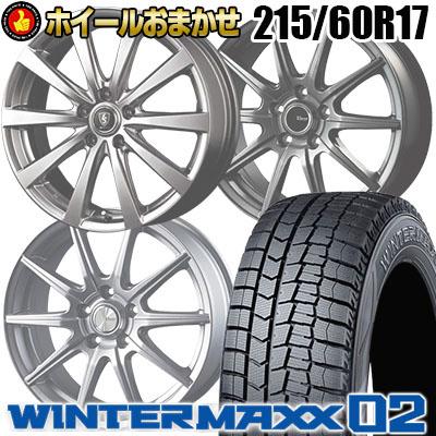 215/60R17 215/60R17 DUNLOP ダンロップ WINTER MAXX 02 WM02 ウインターマックス 02 96Q ホイールおまかせ スタッドレスタイヤホイール4本セット