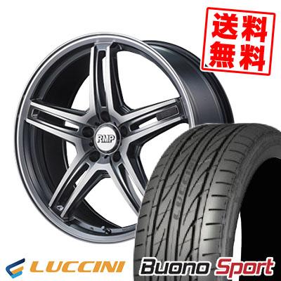 225/55R17 101W XL LUCCINI ルッチーニ Buono Sport ヴォーノ スポーツ RMP-520F RMP-520F サマータイヤホイール4本セット