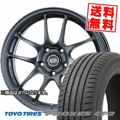 175/65R15 84H TOYO TIRES トーヨー タイヤ PROXES CF2 プロクセス CF2 ENKEI PerformanceLine PF-01 エンケイ パフォーマンスライン PF01 サマータイヤホイール4本セット