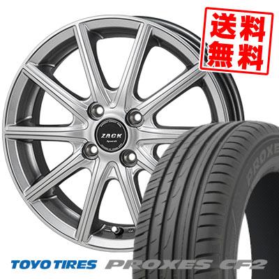 175/65R15 84H TOYO TIRES トーヨー タイヤ PROXES CF2 プロクセス CF2 ZACK SPORT-01 ザック シュポルト01 サマータイヤホイール4本セット