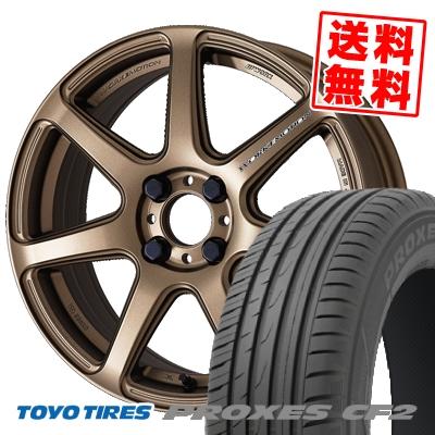 175/65R15 TOYO TIRES トーヨー タイヤ PROXES CF2 プロクセス CF2 WORK EMOTION T7R ワーク エモーション T7R サマータイヤホイール4本セット