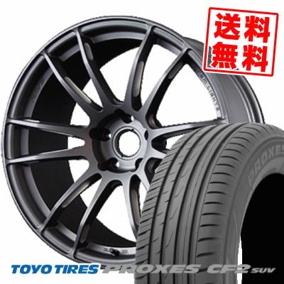 235/55R18 100V TOYO TIRES トーヨー タイヤ PROXES CF2 SUV プロクセス CF2 SUV RAYS GRAMLIGHTS 57 Xtreme レイズ グラムライツ 57エクストリーム サマータイヤホイール4本セット