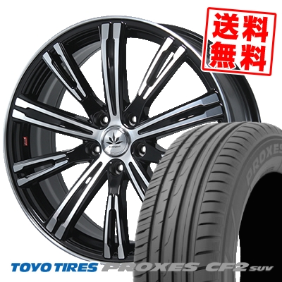 235/55R17 TOYO TIRES トーヨー タイヤ PROXES CF2 SUV プロクセス CF2 SUV Bahnsport TYPE 525 バーンシュポルト タイプ525 サマータイヤホイール4本セット【取付対象】