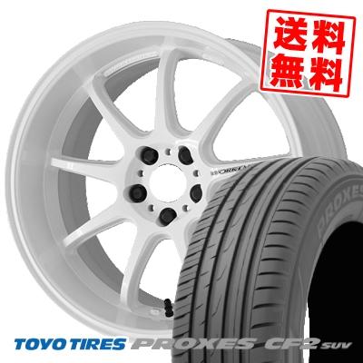 215/50R18 92V TOYO TIRES トーヨー タイヤ PROXES CF2 SUV プロクセス CF2 SUV WORK EMOTION D9R ワーク エモーション D9R サマータイヤホイール4本セット