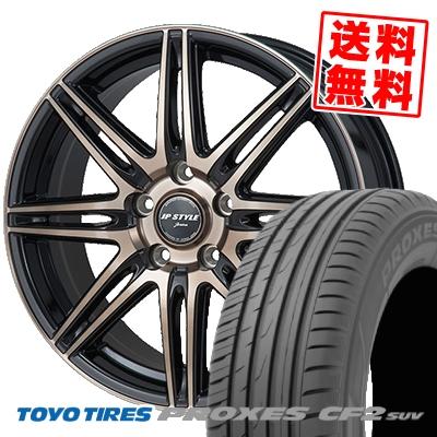 225/65R17 TOYO TIRES トーヨー タイヤ PROXES CF2 SUV プロクセス CF2 SUV JP STYLE JERIVA JPスタイル ジェリバ サマータイヤホイール4本セット