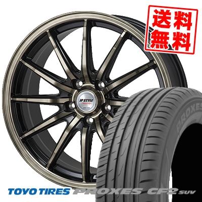 225/65R17 TOYO TIRES トーヨー タイヤ PROXES CF2 SUV プロクセス CF2 SUV JP STYLE Vercely JPスタイル バークレー サマータイヤホイール4本セット