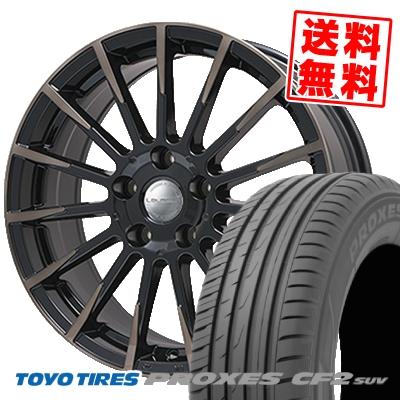 225/65R17 TOYO TIRES トーヨー タイヤ PROXES CF2 SUV プロクセス CF2 SUV Leyseen F-XV レイシーン FX-V サマータイヤホイール4本セット