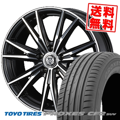 225/65R17 102H TOYO TIRES トーヨー タイヤ PROXES CF2 SUV プロクセス CF2 SUV WEDS RIZLEY DK ウェッズ ライツレーDK サマータイヤホイール4本セット