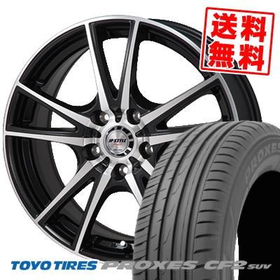 225/65R17 TOYO TIRES トーヨー タイヤ PROXES CF2 SUV プロクセス CF2 SUV JP STYLE Vogel JPスタイル ヴォーゲル サマータイヤホイール4本セット