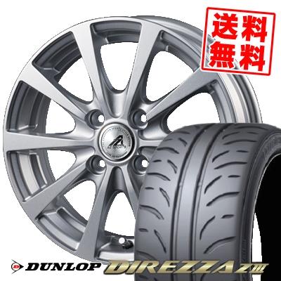 165/50R15 73V DUNLOP ダンロップ DIREZZA Z3 ディレッツァ Z3 AZ SPORTS EX10 AZスポーツ EX10 サマータイヤホイール4本セット【取付対象】