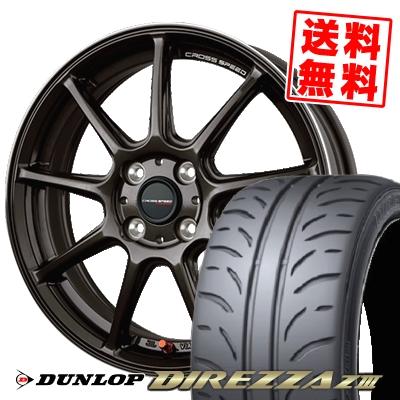 195/55R15 DUNLOP ダンロップ DIREZZA Z3 ディレッツァ Z3 CROSS SPEED HYPER EDITION RS9 クロススピード ハイパーエディション RS9 サマータイヤホイール4本セット