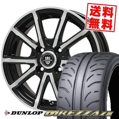 165/55R14 DUNLOP ダンロップ DIREZZA Z3 ディレッツァ Z3 EXPLODE-BPV エクスプラウド BPV サマータイヤホイール4本セット