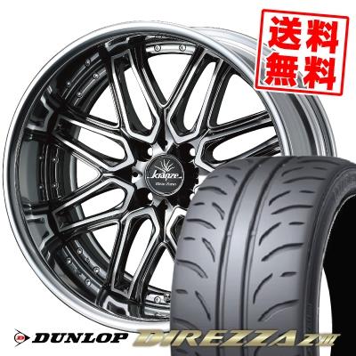 205/50R16 87V DUNLOP ダンロップ DIREZZA Z3 ディレッツァ Z3 weds Kranze Elmar Klein Form ウェッズ クレンツェ エルマー クラインフォルム サマータイヤホイール4本セット