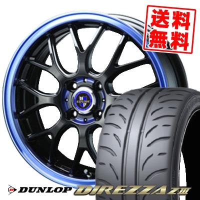 16インチ DUNLOP ダンロップ DIREZZA メーカー公式 Z3 ディレッツァ 195 45 16 取付対象 エクスプラウド EXPLODE-RBM RBM 45R16 195-45-16 サマーホイールセット セール サマータイヤホイール4本セット