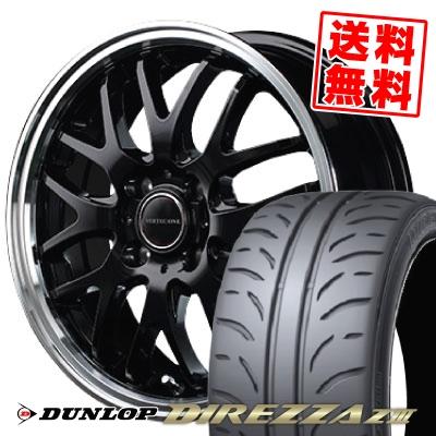 165/50R15 73V DUNLOP ダンロップ DIREZZA Z3 ディレッツァ Z3 VERTEC ONE EXE10 ヴァーテックワン エグゼ10 サマータイヤホイール4本セット