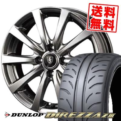 165/55R15 75V DUNLOP ダンロップ DIREZZA Z3 ディレッツァ Z3 Euro Speed G10 ユーロスピード G10 サマータイヤホイール4本セット
