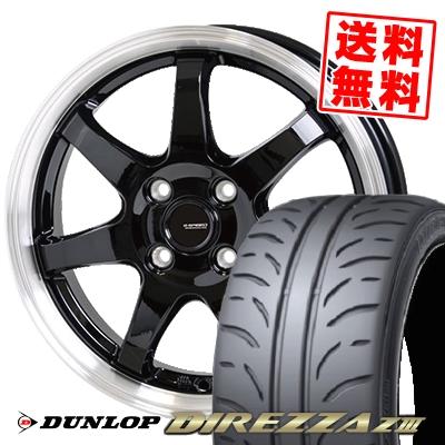 165/55R14 72V DUNLOP ダンロップ DIREZZA Z3 ディレッツァ Z3 G.speed P-03 ジースピード P-03 サマータイヤホイール4本セット
