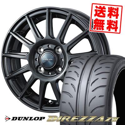 205/45R17 84W DUNLOP ダンロップ DIREZZA Z3 ディレッツァ Z3 VELVA IGOR ヴェルヴァ イゴール サマータイヤホイール4本セット