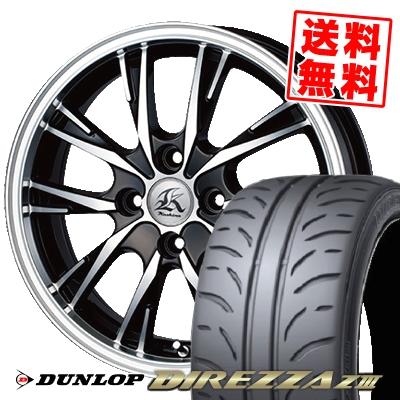 165/55R14 DUNLOP ダンロップ DIREZZA Z3 ディレッツァ Z3 Kashina XV5 カシーナ XV5 サマータイヤホイール4本セット