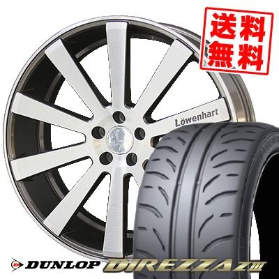 245/40R19 DUNLOP ダンロップ DIREZZA Z3 ディレッツァ Z3 Lowenhart LW10 レーベンハート LW10 サマータイヤホイール4本セット