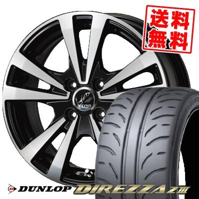 195/50R15 DUNLOP ダンロップ DIREZZA Z3 ディレッツァ Z3 PRAUZER LYNX プラウザー リンクス サマータイヤホイール4本セット