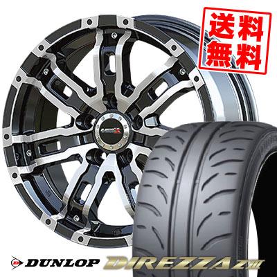 205/55R16 91V DUNLOP ダンロップ DIREZZA Z3 ディレッツァ Z3 B-MUD Z Bマッド ゼット サマータイヤホイール4本セット