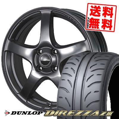 165/55R15 DUNLOP ダンロップ DIREZZA Z3 ディレッツァ Z3 PIAA Eleganza S-01 PIAA エレガンツァ S-01 サマータイヤホイール4本セット