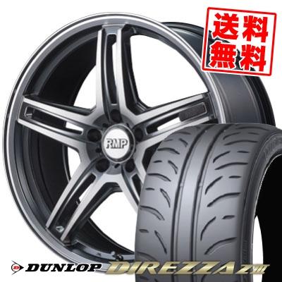 225/45R17 91W DUNLOP ダンロップ DIREZZA Z3 ディレッツァ Z3 RMP-520F RMP-520F サマータイヤホイール4本セット