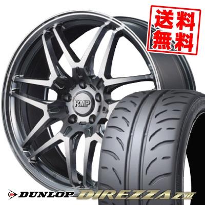 245/40R18 93W DUNLOP ダンロップ DIREZZA Z3 ディレッツァ Z3 RMP-720F RMP-720F サマータイヤホイール4本セット