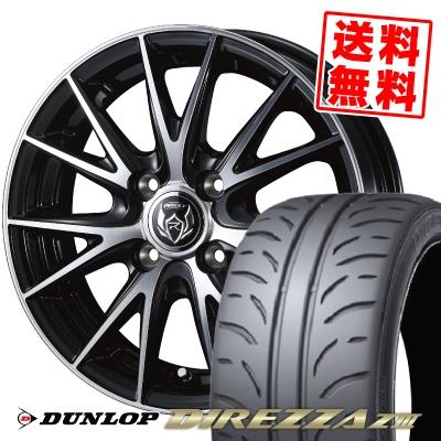205/50R15 86V DUNLOP ダンロップ DIREZZA Z3 ディレッツァ Z3 WEDS RIZLEY VS ウェッズ ライツレー VS サマータイヤホイール4本セット