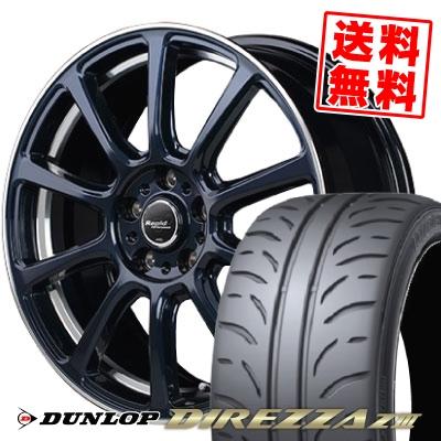 245/40R18 93W DUNLOP ダンロップ DIREZZA Z3 ディレッツァ Z3 Rapid Performance ZX10 ラピッド パフォーマンス ZX10 サマータイヤホイール4本セット
