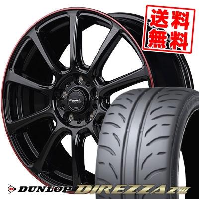225/45R18 91W DUNLOP ダンロップ DIREZZA Z3 ディレッツァ Z3 Rapid Performance ZX10 ラピッド パフォーマンス ZX10 サマータイヤホイール4本セット
