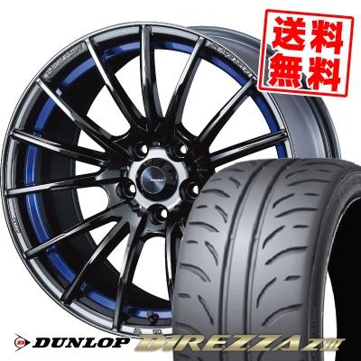 235/45R17 94W DUNLOP ダンロップ DIREZZA Z3 ディレッツァ Z3 WedsSport SA-35R ウェッズスポーツ SA-35R サマータイヤホイール4本セット【取付対象】