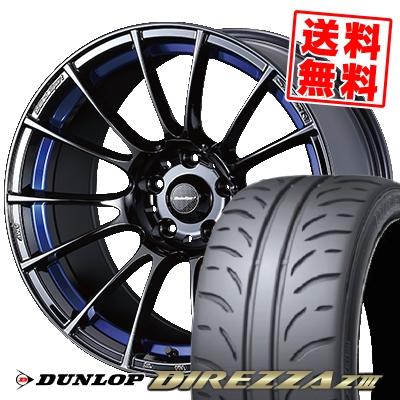 245/40R18 DUNLOP ダンロップ DIREZZA Z3 ディレッツァ Z3 WedsSport SA-72R ウェッズスポーツ SA-72R サマータイヤホイール4本セット