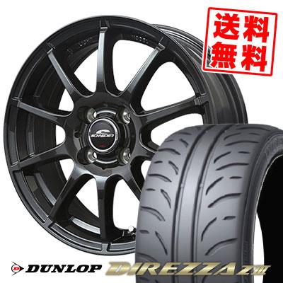 205/50R15 86V DUNLOP ダンロップ DIREZZA Z3 ディレッツァ Z3 SCHNEDER StaG シュナイダー スタッグ サマータイヤホイール4本セット