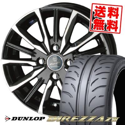 195/55R15 85V DUNLOP ダンロップ DIREZZA Z3 ディレッツァ Z3 SMACK VALKYRIE スマック ヴァルキリー サマータイヤホイール4本セット