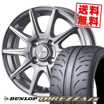 205/50R16 87V DUNLOP ダンロップ DIREZZA Z3 ディレッツァ Z3 V-EMOTION SR10 Vエモーション SR10 サマータイヤホイール4本セット