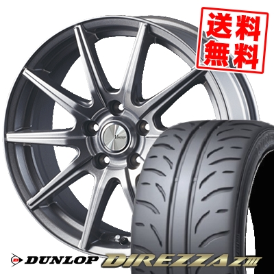 215/45R17 87W DUNLOP ダンロップ DIREZZA Z3 ディレッツァ Z3 V-EMOTION SR10 Vエモーション SR10 サマータイヤホイール4本セット