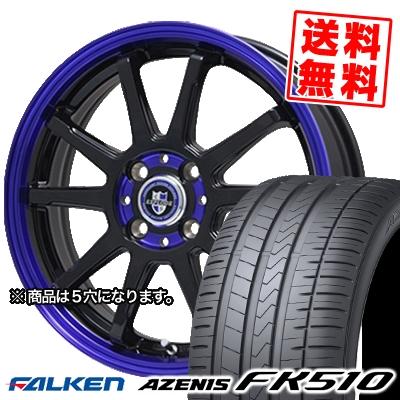 225/50R17 98Y XL FALKEN ファルケン AZENIS FK510 アゼニス FK510 EXPRLODE-RBS エクスプラウド RBS サマータイヤホイール4本セット
