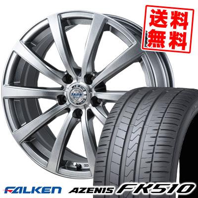 245/40R17 95Y XL FALKEN ファルケン AZENIS FK510 アゼニス FK510 ZACK JP-110 ザック JP110 サマータイヤホイール4本セット