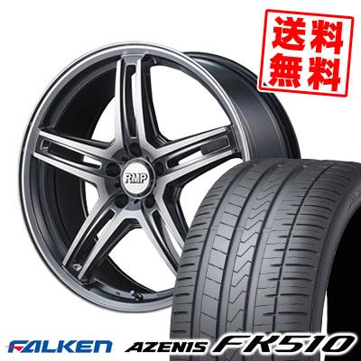 225/45R18 95Y XL FALKEN ファルケン AZENIS FK510 アゼニス FK510 RMP-520F RMP-520F サマータイヤホイール4本セット【取付対象】:タイヤプライス館