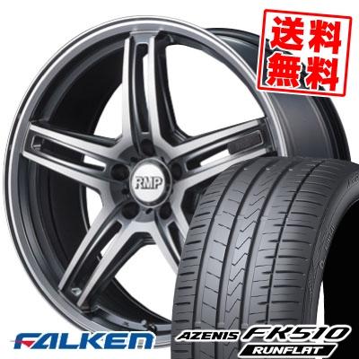 18インチ FALKEN ファルケン AZENIS FK510 RUNFLAT アゼニス ランフラット 245 発売モデル サマータイヤホイール4本セット 45 RMP-520F XL 100Y 時間指定不可 18 45R18 245-45-18 サマーホイールセット