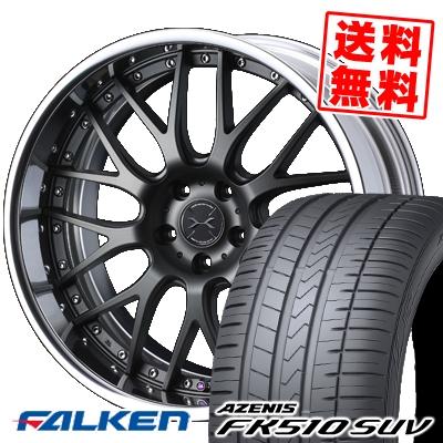 235/50R18 101Y XL FALKEN ファルケン AZENIS FK510 SUV アゼニス FK510 SUV weds MAVERICK 709M ウエッズ マーベリック 709M サマータイヤホイール4本セット