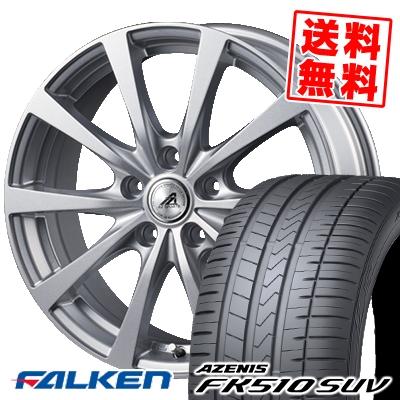 235/55R17 103W XL FALKEN ファルケン AZENIS FK510 SUV アゼニス FK510 SUV AZ SPORTS EX10 AZスポーツ EX10 サマータイヤホイール4本セット