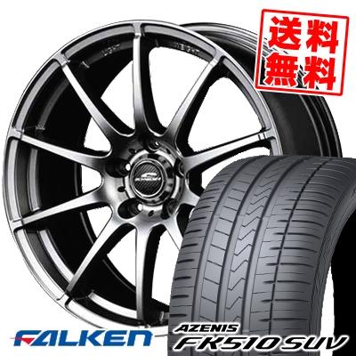 235/55R17 103W XL FALKEN ファルケン AZENIS FK510 SUV アゼニス FK510 SUV SCHNEDER StaG シュナイダー スタッグ サマータイヤホイール4本セット