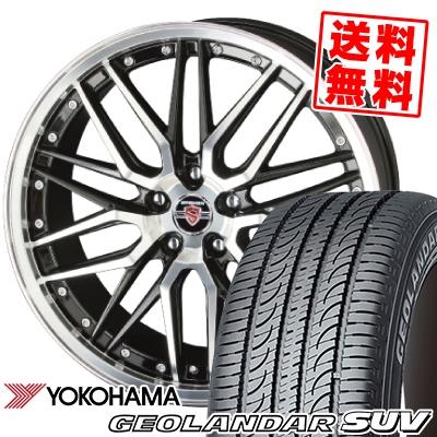 メーカー直送 18インチ 出荷 YOKOHAMA ヨコハマ GEOLANDAR SUV G055 ジオランダーSUV 225 65 18 サマータイヤホイール4本セット 65R18 サマーホイールセット 取付対象 103H 225-65-18 STEINER LMX シュタイナー